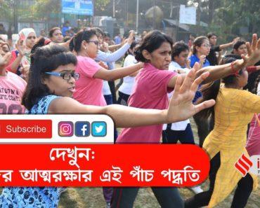 Self Defense Tips for Women | Kolkata Police's 'Tejashwini' workshop against Sexual harassment