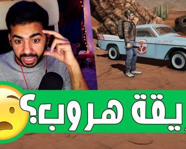 وصلنا الصحراء و لقينا عربية! 😯 | #9 | استاذ التحضير – MR.PREPPER
